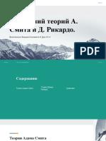 Сравнение теорий А.Смита и Д.Рикардо (wecompress.com)