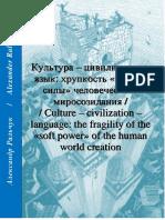 Культура – цивилизация – язык