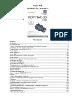 Кидрук М.И. - Компас-3D V10 (На 100%) (2009)