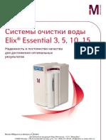 elix_essential_var.2