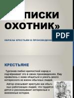 """Образы крестьян в """"Записки охотника"""""""