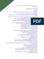 ملخص منهج الأقتصاد الصف الثالث التجاري.docx111