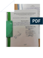Pitsenko_Evgenia_TD162O_Tovarovednaya_kharaktseristika_assortiment_i_expertiza_kachestva_yuvelirnykh_1