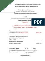 otchet_po_praktike_buhgaltera_na_predprijatii