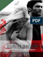 Avidreaders.ru Spasi Menya Si1