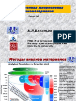 Лекция 2010-1