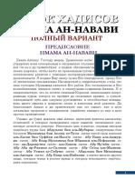 40 Хадисов Полная Версия
