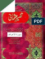 Surat-Al-Araaf