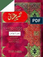 Surah Yunus-Tafseer E Usmani