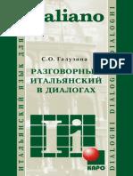 Книга - Разговорный итальянский в диалогах, Галузина С.О., 2012