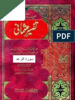 Tafseere Usmani_Surah Al-Raad