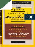 Комментарий к поэме Москва-Петушки