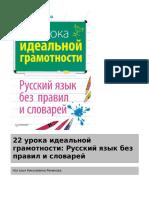 22 Uroka Gramotnosti - Natalya Romanova