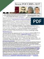 ZR57 Spets Vipusk Vestnik Jurnalistskaya Blagodarnost Puzinu Maksim Vasilevichu RDA Service 9213156940 9214459007 1 Str