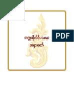 Mahasi Sayadaw -- University Vipassana မဟာစည္ဆရာေတာ္ -- တကၠသိုလ္၀ိပႆနာတရားေတာ္