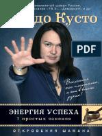 Dardo_Kusto_-_Energia_uspekha_7_prostykh_zakonov_2014
