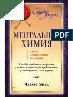 Charlz_Frensis_Enel_-_Mentalnaya_khimia_Nauka_ispolnenia_zhelaniy_2009