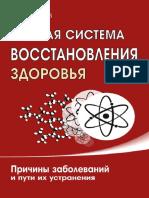 Peychev_Nikolay_-_Polnaya_sistema_vosstanovlenia_zdorovya_Prichiny_zabolevaniy_i_puti_ikh_ustranenia_2017