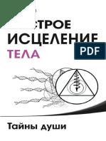 Peychev_Nikolay_-_Bystroe_istselenie_tela_Tayny_dushi_2017
