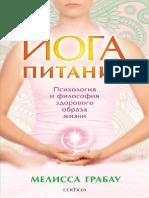 Melissa_Grabau_-_Joga_pitania_Psikhologia_i_filosofia_zdorovogo_obraza_zhizni_2016