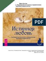 Eostre_Freya_-_Istinnaya_lyubov_Rukovodstvo_po_poisku_i_privlecheniyu_muzhchiny_vashey_mechty_2014