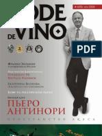 Журнал Code de Vino. Выпуск 4