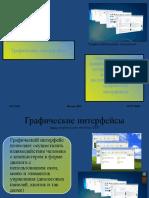 Графические интерфейсы