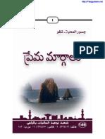 ప్రేమ బంధాలు - Bonds of Love - Telugu Islam - teluguislam.net