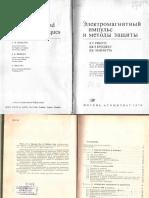 Электромагнитный импульс и методы защиты. 1979