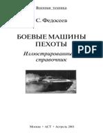 Боевые машины пехоты.С.Л.Федосеев