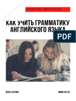 Kak-uchit-grammatiku-angliiskogo-iazyka