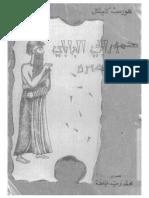 حمورابي البابلي و عصره