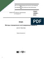 Азотная Группа. ГОСТ 33045-2014
