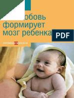 Сью Герхардт-как Любовь Формирует Мозг Ребенка