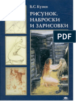 Рисунок. Наброски и зарисовки (Кузин ВС - 2004 - 238с)