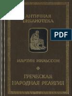 Nilson M - Grecheskaya Narodnaya Religia Antichnaya Biblioteka - 1998