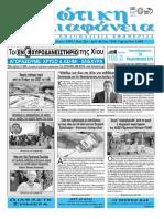 Εφημερίδα Χιώτικη Διαφάνεια Φ.1058