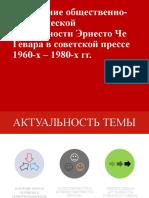 Освещение общественно-политической деятельности Эрнесто Че Гевара в советской прессе 1960-х – 1980-х гг.