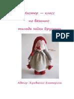 tilda-zajac-brusnika-1521303982