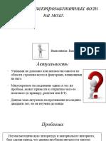 2.Физика(проект) 15.02.21