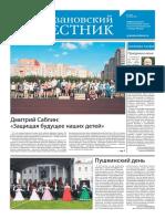 Рязановский вестник выпуск №7