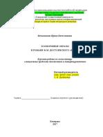Titulnye Listy Kursovaya Rabota