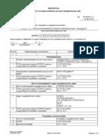 Выписка из ЕГРЮЛ - 12.05.2021 через налоговый портал.