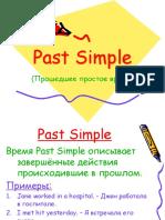 15602-prezentaciya-na-temu-past-simple
