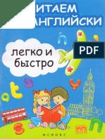 Читаем По-английски Легко и Быстро. Зотов С.Г.