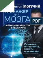 Тренажер Для Мозга Методики Агентов Спецслужб Развитие Ин