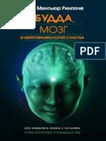 Будда,_мозг_и_нейрофизиология_счастья_Как_изменить_жизнь_к_лучшему