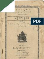 Abdika Sraddha Vidhi
