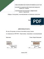 2020 БАК Лоенко Кирилл (1)