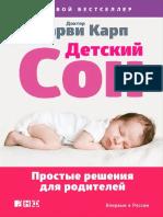 Детский Сон- Простые Решения Для Родителей